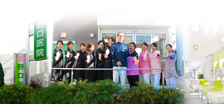 スタッフ集合写真|野口医院