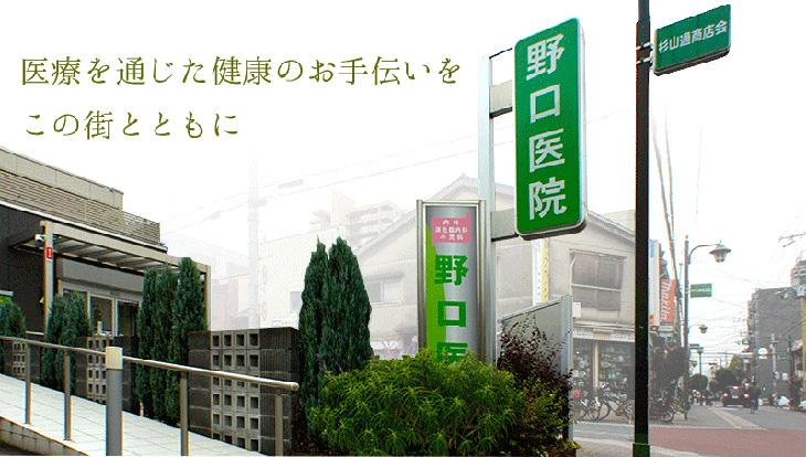 大阪市城東区 野口医院のご案内